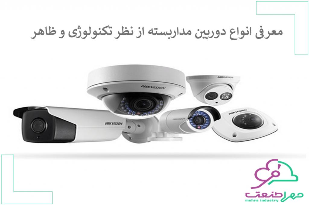 انواع دوربین مداربسته cctv
